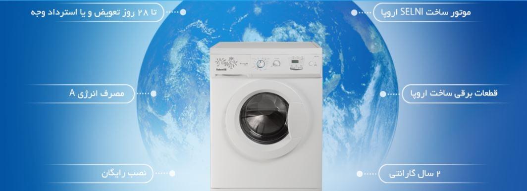 لباسشویی آبسال