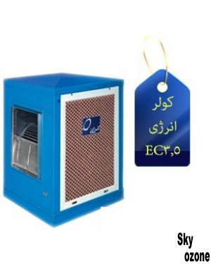 کولر,سلولزی,انرژی,EC3.5,نمایندگی,فروش,تهران,خدمات,پس,از,فروش,ایرانی,کمترین,قیمت,ارزانترین,نازلترین,با,صرفه,برای,80,متر,مربع,سلولزی,سلولوزی,آبی