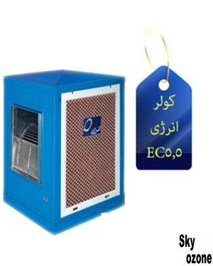 کولر,سلولزی,انرژی,EC5.5,نمایندگی,فروش,تهران,خدمات,پس,از,فروش,ارزانترین,قیمت,کمترین,نازلترین,بهترین